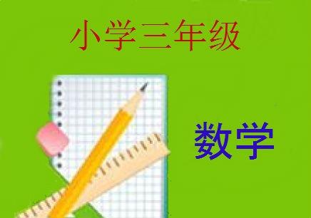 【大连小学三年级数学一对一辅导寒假课程】_