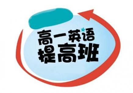 徐州毕业班英语补习班