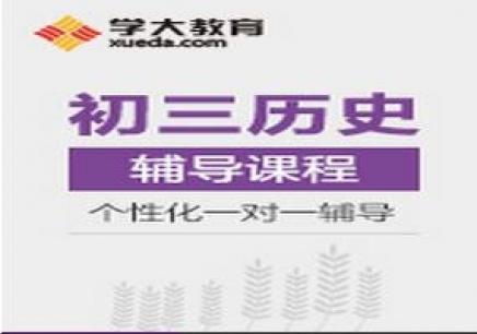 徐州初三历史全能