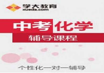 徐州初中化学全能补习