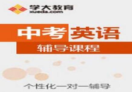 徐州初中英语培训中心