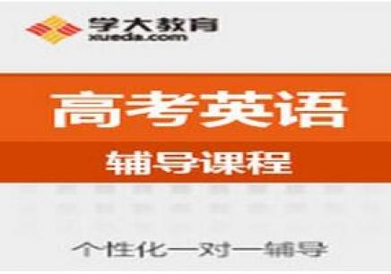 徐州高中英语课外学习