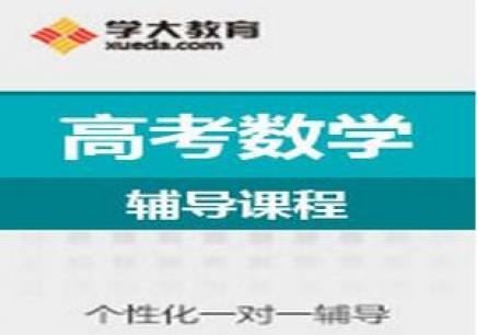 徐州高中数学课外补习班