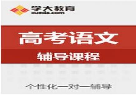 徐州高三语文小班培训