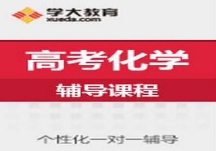 徐州高中生化学短期学习班