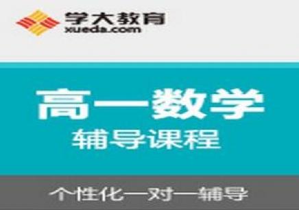 徐州高中数学课外培训班