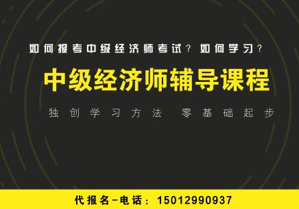 【网络课程】中级经济师招生简章