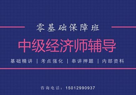 【云私塾】中级经济师网络课程