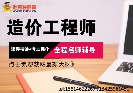 【密训点睛】造价工程师-深圳培训班