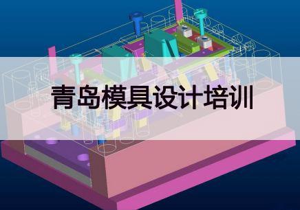 青島模具設計培訓哪個好