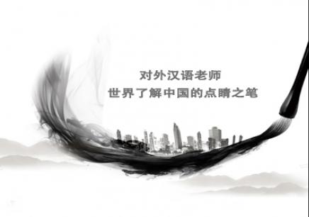 国际汉语教师
