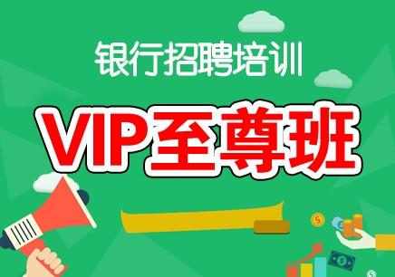 南京银行招聘培训VIP至尊班