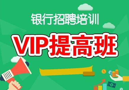 南京银行招聘培训VIP提高班