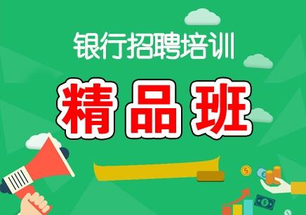 南京银行招聘培训精品班