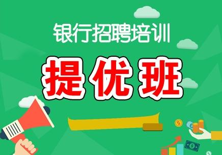 南京银行招聘培训提优班