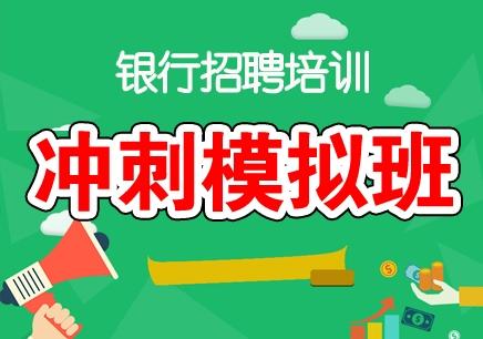 南京银行招聘培训冲刺模考班