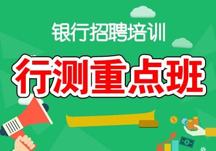南京银行招聘培训行测重点班