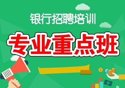 南京银行招聘培训专业重点班