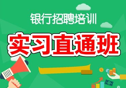 南京银行实习招聘班