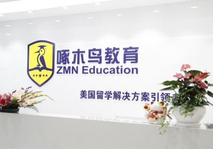 杭州美国留学培训机构
