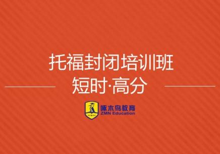 杭州托福封闭培训班