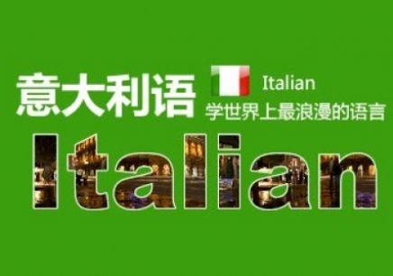 贵阳比较好的意大利语培训