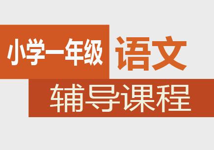济南小学一年级语文培训