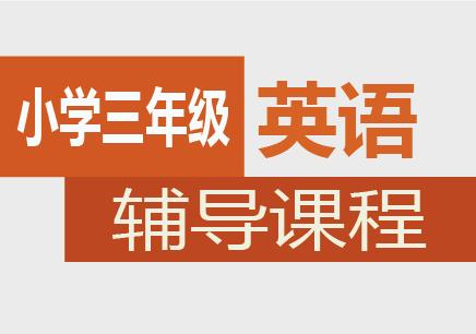 濟南小學三年級英語培訓