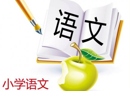 济南小学三年级语文培训