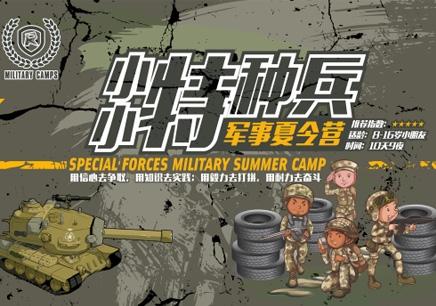 军事夏令营对孩子的帮助主要有哪些