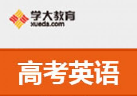 郑州高考英语辅导机构