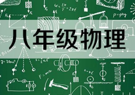 郑州初中物理补习班_电话_地址_费用