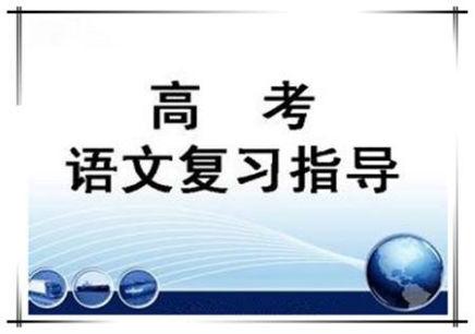 宁波新东方一对一高三语文辅导
