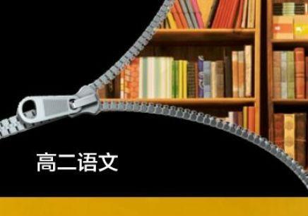 宁波新东方高二语文学习班