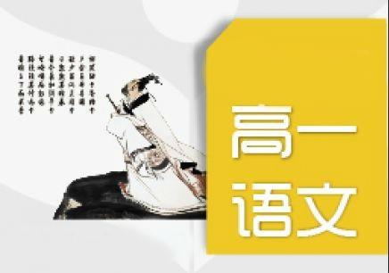 宁波新东方高一语文周末学习班