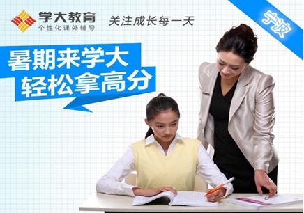 宁波高二数学一对一辅导课程
