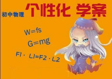 宁波初三物理辅导课程