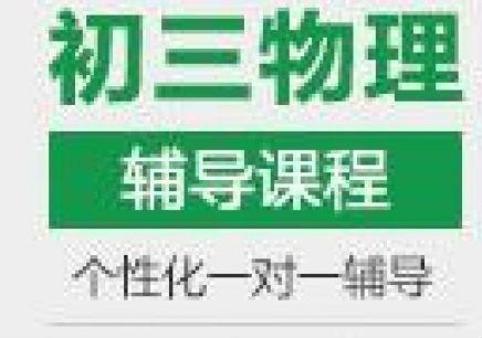 宁波新东方初三物理辅导班