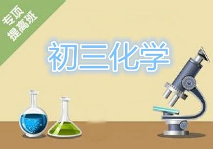 宁波初三化学辅导课程