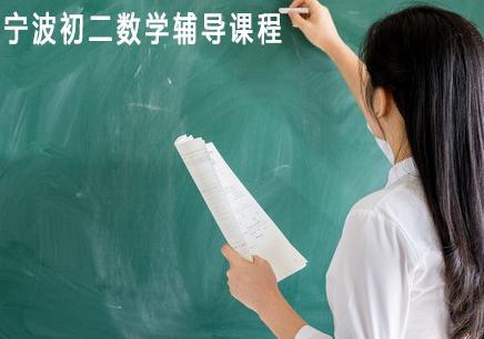 宁波初中数学补习班