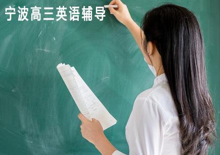 宁波哪里有高三英语辅导班