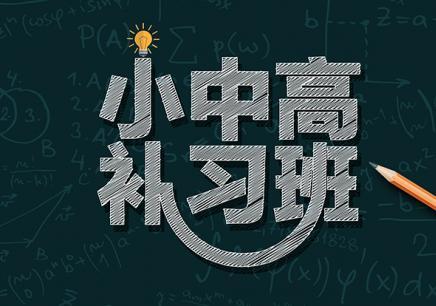 厦门高中数学专业辅导