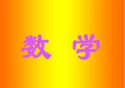 石家庄新华区小学数学招生