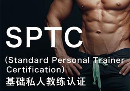 SPTC基础私人教练认证课程