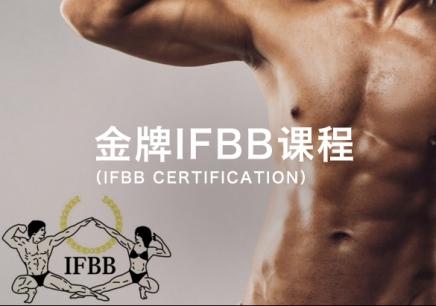北京金牌IFBB课程