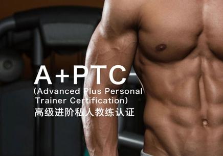 APPTC高级进阶私人教练认证