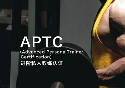 APTC进阶私人教练认证课程