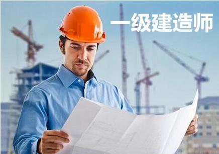 一级建造师培训