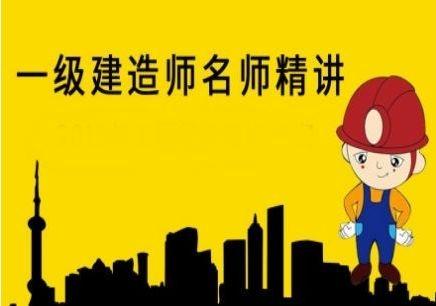 南京一级建造师培训