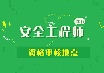 南京2018年二级建造师网络培训班